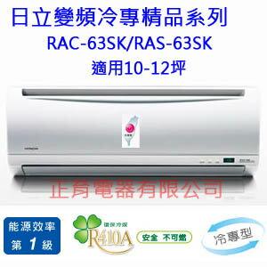 2017年款【正育电器】【RAC-63SK / RAS-63SK】日立冷气 变频 冷专 精品型 分离式 一对一 回转式压缩机 CSPF节能1级 适用10-12坪 免费标准安装 接替-63SD