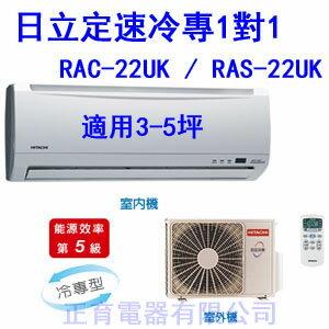 【正育電器】【RAC-22UK / RAS-22UK】HITACHI 日立冷氣 定速 冷專 一對一分離式 壁掛型 適用3-5坪 免運費 含基本安裝