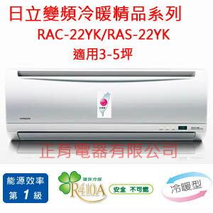 2017年款【正育電器】【RAC-22YK / RAS-22YK】日立冷氣 變頻 冷暖 精品型 分離式 一對一 迴轉式壓縮機 CSPF節能1級 適用3-5坪 免基本安裝 接替-22YD