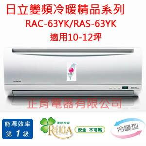 2017年款【正育電器】【RAC-63YK / RAS-63YK】日立冷氣 變頻 冷暖 精品型 分離式 一對一 迴轉式壓縮機 CSPF節能1級 適用10-12坪 免基本安裝 接替-63YD