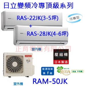 2017年款【正育電器】【RAM-50JK / RAS-22JK + RAS-28JK】HITACHI 日立冷氣 變頻 冷專 頂級型 分離式 一對二 日本原裝壓縮機 CSPF節能1級 適用3-5坪+4..