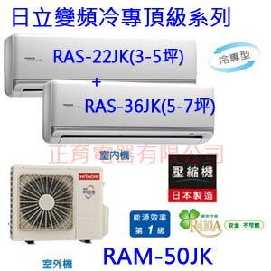2017年款【正育電器】【RAM-50JK / RAS-22JK + RAS-36JK】HITACHI 日立冷氣 變頻 冷專 頂級型 分離式 一對二 日本原裝壓縮機 CSPF節能1級 適用3-5坪+5..
