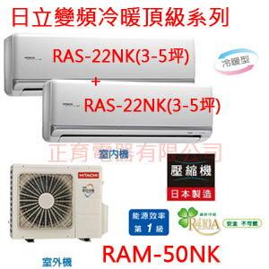 2017年款【正育電器】【RAM-50NK / RAS-22NK + RAS-22NK】HITACHI 日立冷氣 變頻 冷暖 頂級型 分離式 一對二 日本原裝壓縮機 CSPF節能1級 適用3-5坪*2..