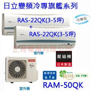 2017年款【正育電器】【RAM-50QK / RAS-22QK + RAS-22QK】HITACHI 日立冷氣 變頻 冷專 旗艦型 分離式 一對二 日本原裝壓縮機 CSPF節能1級 適用3-5坪*2..