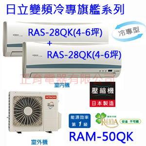 2017年款【正育電器】【RAM-50QK / RAS-28QK + RAS-28QK】HITACHI 日立冷氣 變頻 冷專 旗艦型 分離式 一對二 日本原裝壓縮機 CSPF節能1級 適用4-6坪*2..