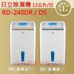 ※現貨※【正育電器】【RD-240DS / RD-240DR】日立 除濕機 12公升/日 定時功能 水箱5公升 水滿自動關機 大型液晶螢幕 快速乾衣 節能1級 免運費 ※接替RD-240FS / RD-240FR※