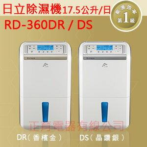 ※現貨※【正育電器】【RD-360DS /  RD-360DR】日立除濕機 17.5公升/日 水箱5公升 定時功能 水滿自動關機 大型液晶螢幕 快速乾衣 空氣清淨 節能1級 免運費 ※接替RD-360FS / RD-360FR※