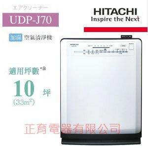 【正育電器】【UDP-J70】HITACHI 日立空氣清淨機 適用10坪 抗過敏 兒茶素脫臭濾網 可水洗前置濾網 附遙控器 eco節電模式 可定時 免運費