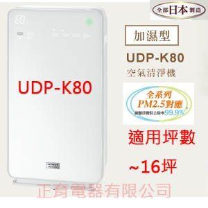 【正育電器】【UDP-K80】HITACHI 日立空氣清淨機 適用16坪 空氣清淨、加濕、肌膚保濕三機一體 PM2.5感測 eco節電模式 可定時 免運費