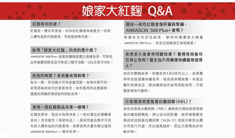 (2入特惠組) 專品藥局 娘家 大紅麴膠囊30粒X2盒【2012556】 6