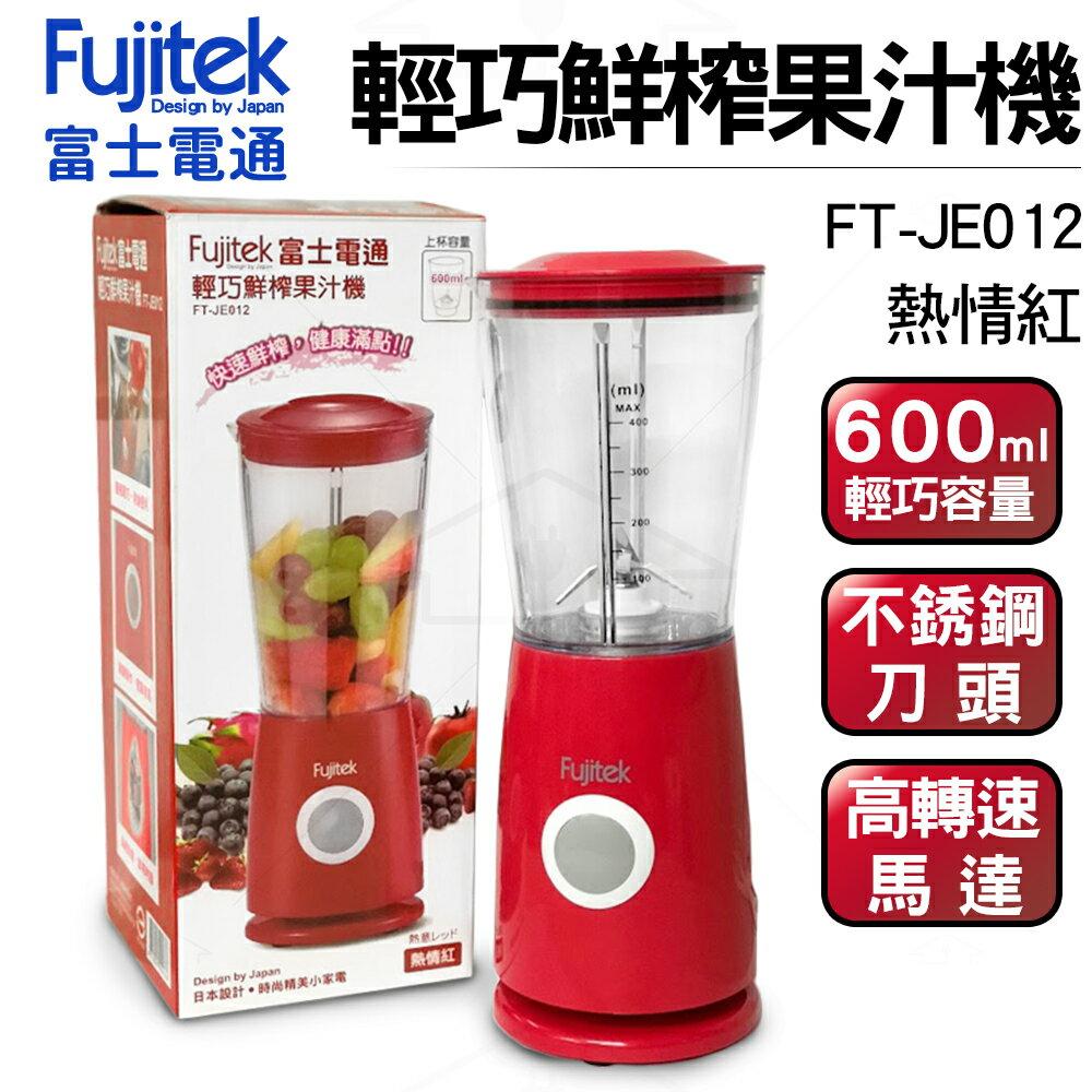 Fujitek 富士電通 多功能鮮榨果汁機 FT-JE012紅 單鍵操作