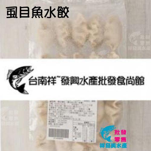 【台南祥發興水產批發】虱目魚水餃 20顆/600g/盤 營養美味