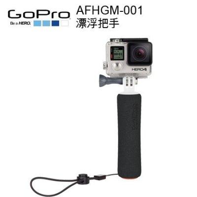 """GOPRO原廠配件AFHGM-001漂浮手把""""正經800"""""""