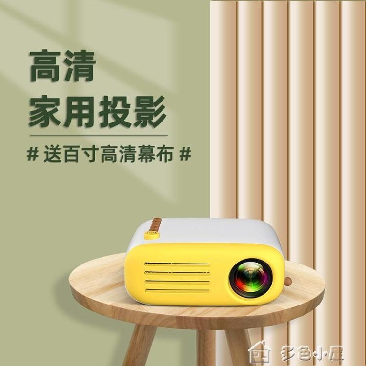 投影機樂佳達新款家用投影儀手機同屏高清微型投影機小型便攜迷你家庭影院