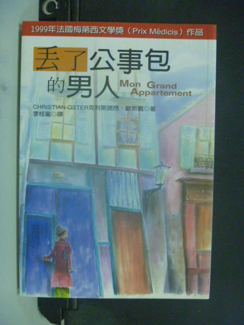 ~書寶 書T1/翻譯小說_JKI~丟了公事包的男人_李桂蜜 克利斯提昂 ~  好康折扣