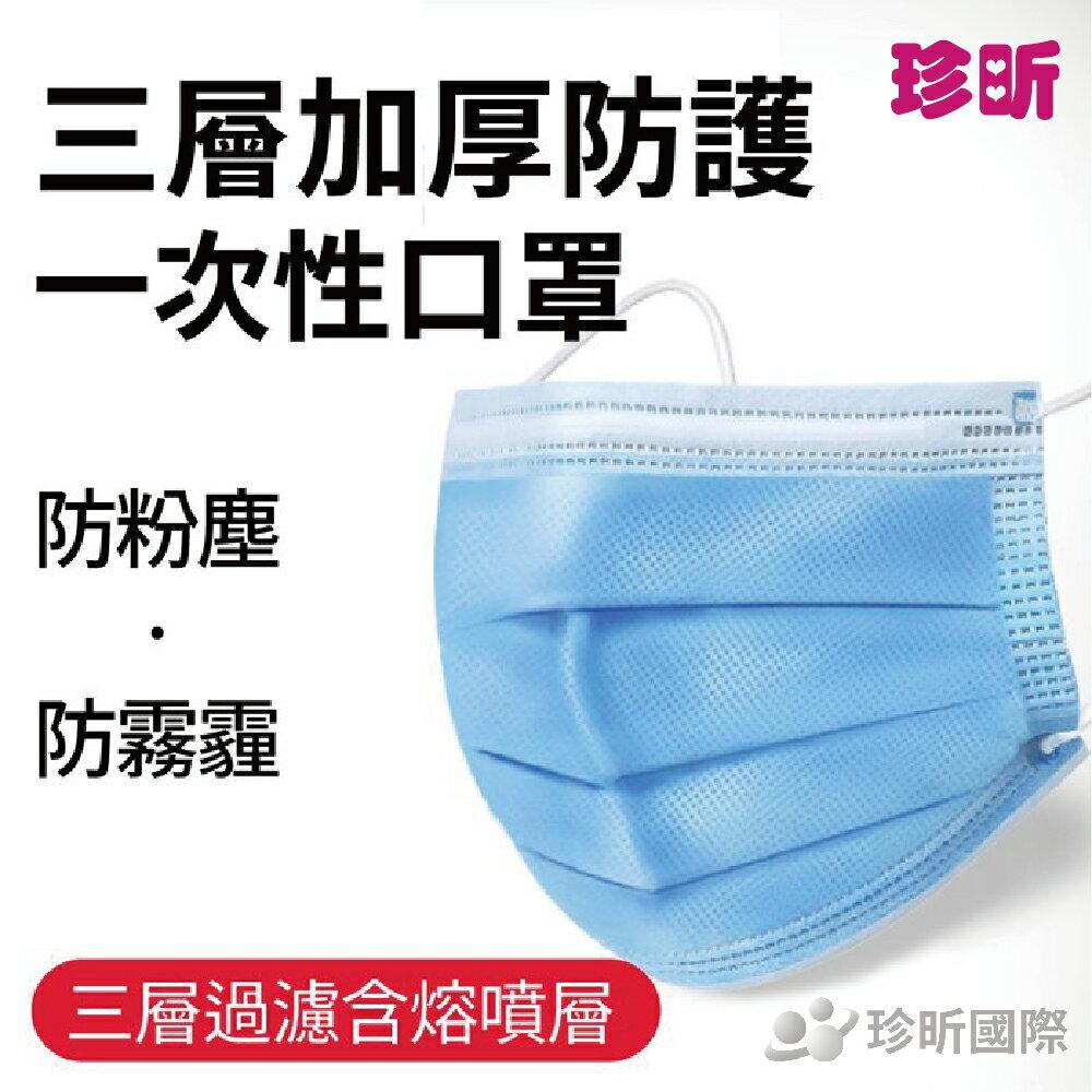 免運【珍昕】三層加厚防護一次性口罩(一包50片)(長約17.5cmx寬約9.5cm)/口罩/一次性口罩/防塵口罩/防霾口罩