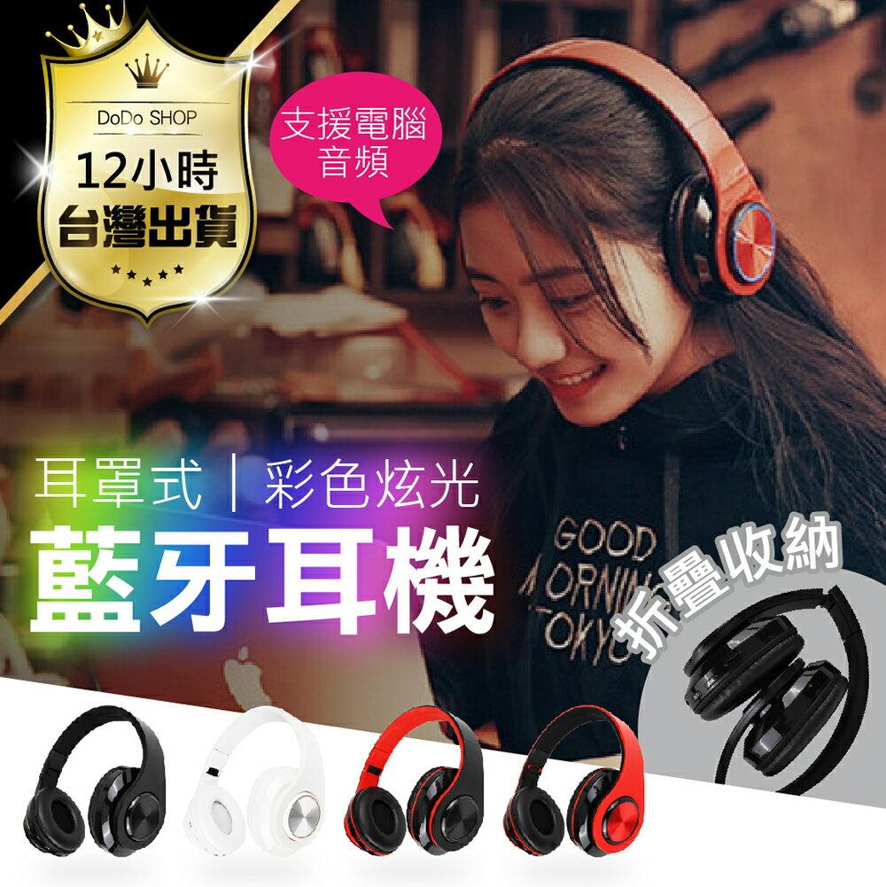 【耳罩式升級版!Wireless炫彩藍牙耳機】可插卡 耳罩式藍牙耳機 可折疊 無線藍芽耳機 藍芽耳機 藍牙 藍芽【DC065】 0