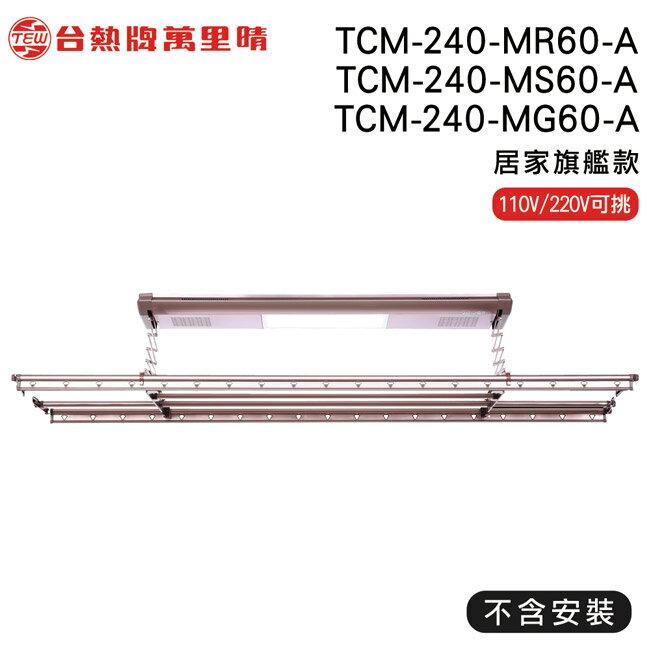 台熱牌萬里晴電動曬衣架 / 機(TCM-240-MR60-A)(240-MS60-A)(240-MG60-A)(居家旗艦款)(DIY自行組裝)(110V / 220V二種電壓任選) - 限時優惠好康折扣