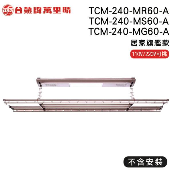 台熱牌萬里晴電動曬衣架機(TCM-240-MR60-A)(240-MS60-A)(240-MG60-A)(居家旗艦款)(DIY自行組裝)(110V220V二種電壓任選)