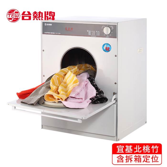 北部地區限定 台熱牌 TEW 萬里晴乾衣機 烘乾機 (TCD-7.0RJ)(附樓層配送及定位服務 贈舊機回收)(刷卡分期可享零利率)
