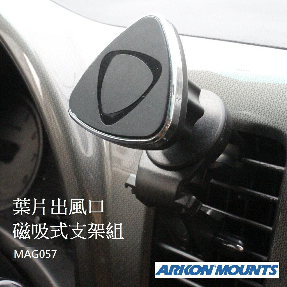 [ARKON] 萬用葉片出風口磁吸式支架組 MAG057 \t#手機車架 #Garmin導航機支架