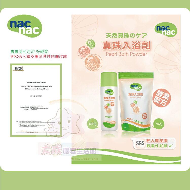 【大成婦嬰】新包裝nac nac 真珠酵素入浴劑 1罐600g+1補充700g
