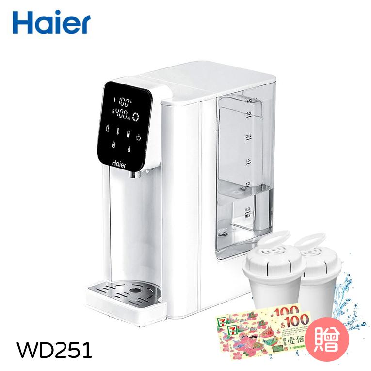 【送濾心&300元禮券】Haier 海爾 WD251小海豚 2.5L瞬熱式 淨水器 飲水機【酷樂館】