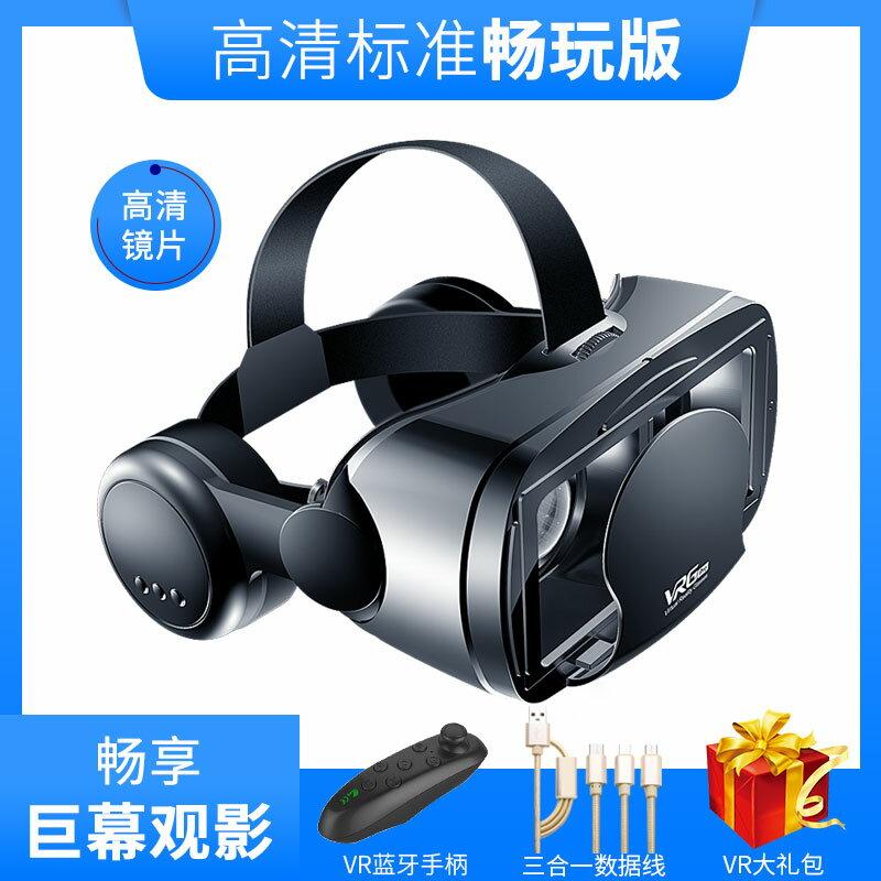VR眼鏡 vr眼鏡手機專用虛擬現實頭戴式3D電影體感游戲機ar4D通用一體機『XY21450』