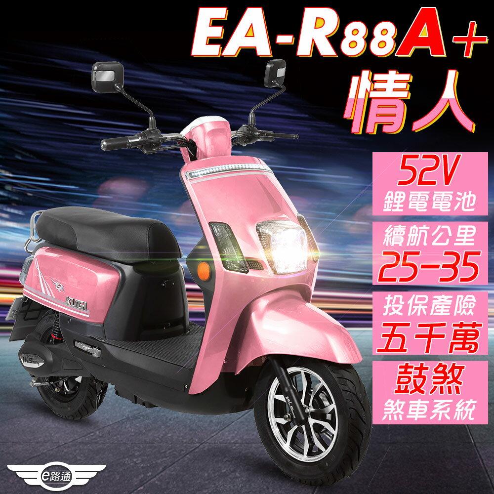 【e路通】EA-R88A+ 情人 52V有量鋰電 800W LED大燈 液晶儀表 電動車(電動自行車)