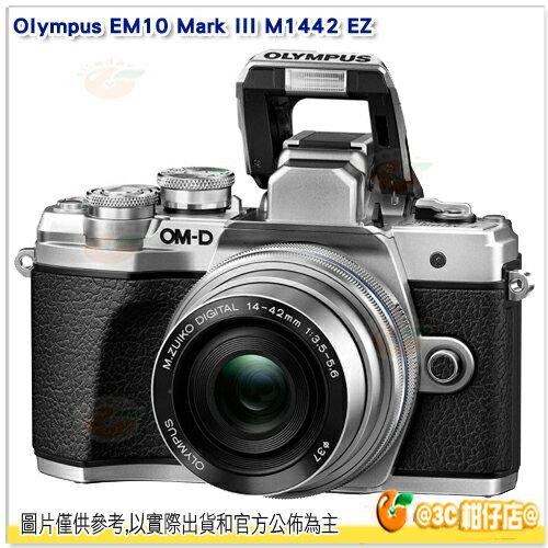 [24期0利率 / 送2仟元禮券] Olympus E-M10 Mark III 14-42mm EZ 電動鏡 單鏡組 元祐公司貨 EM10 III EM10 M3 14-42 1