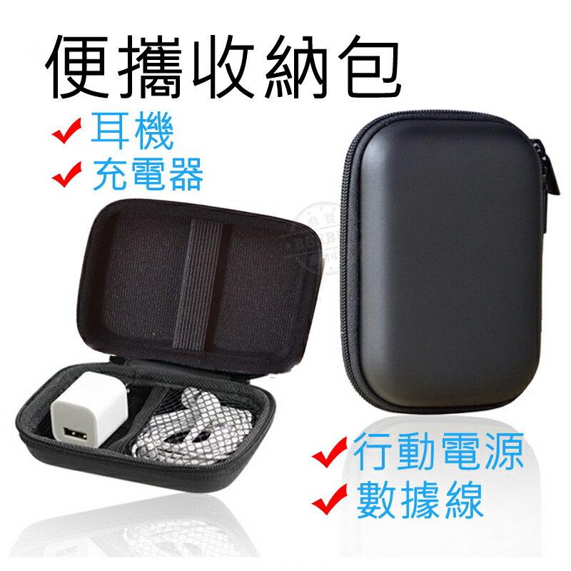 耳機 充電線 充電插頭 隨身碟 收納包 耳機收納包 耳機包 耳機收納盒 耳機袋