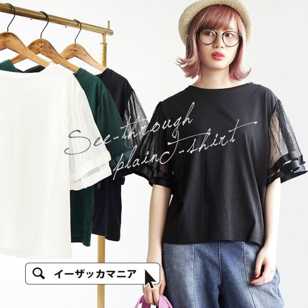 e-zakka女士薄紗短袖T恤上衣-日本必買代購日本樂天代購