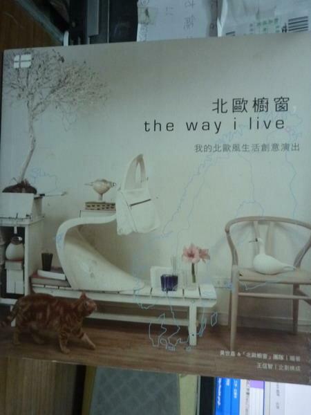 【書寶二手書T6/設計_QHO】北歐櫥窗-the way i live_黃世嘉