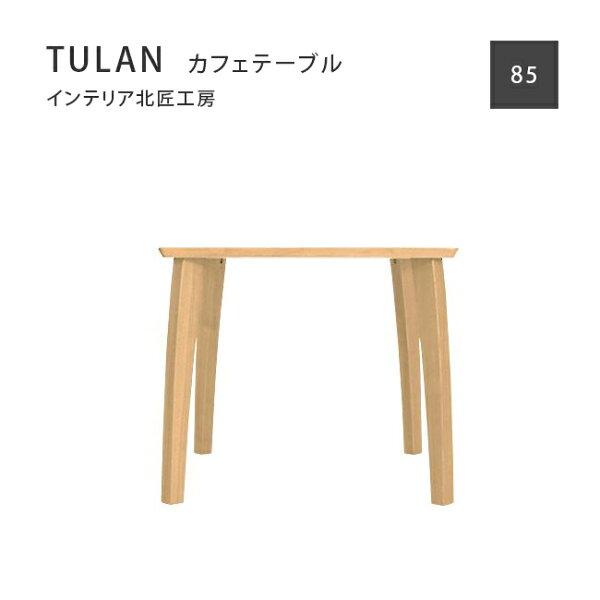 【MUKU工房】北海道旭川家具Interior北匠工房無垢TULAN咖啡桌(原木實木)
