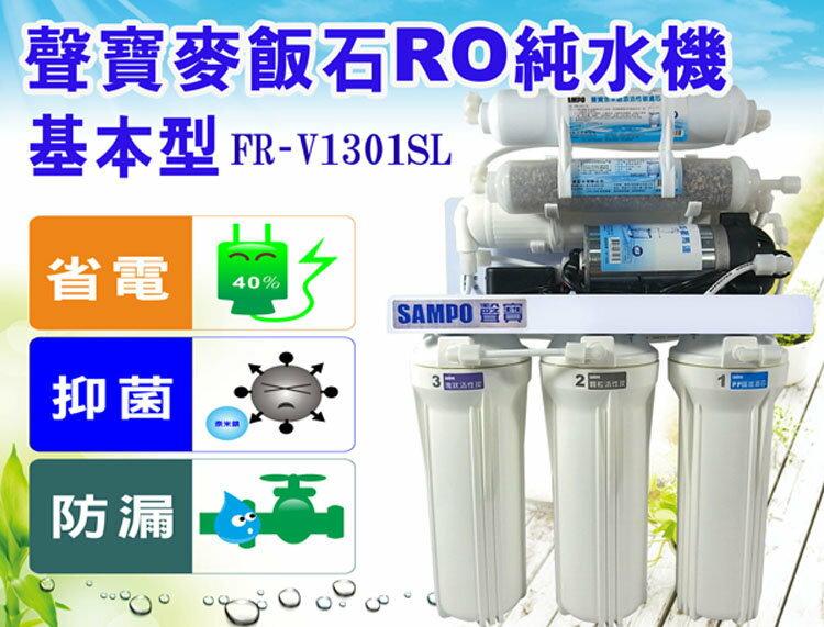 -  -聲寶~SAMPO~麥飯石RO純水機FR~V1301SL  型