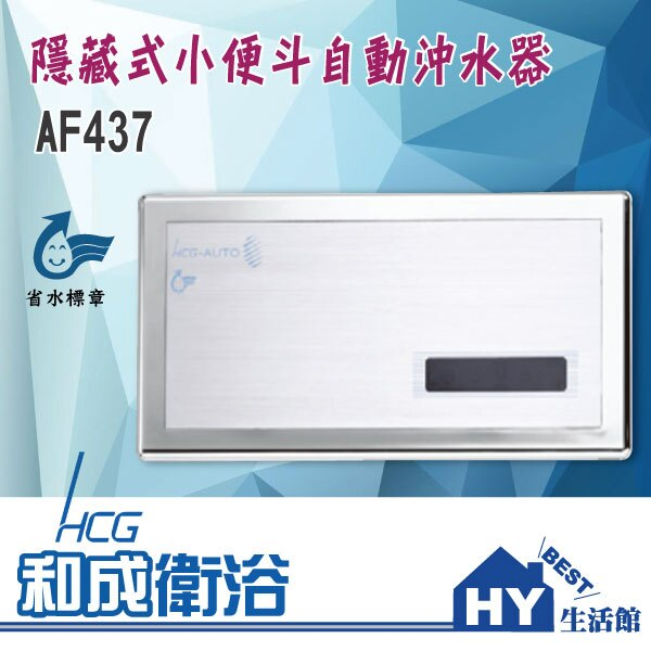 HCG 和成 AF437 隱藏式小便斗自動沖水器 (DC式) 不銹鋼面板 -《HY生活館》水電材料專賣店