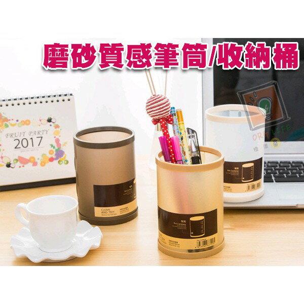 ORG《SD0728》磨砂質感~ DIY 筆筒 文具 刷具 化妝品 收納盒 置物盒 收納筒 生活用品 桌面 桌上 收納