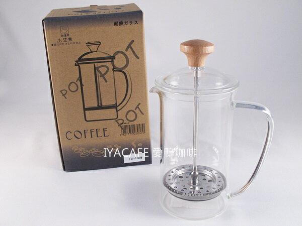 ~愛鴨咖啡~FH~108W 一屋窯 耐熱玻璃 法式濾壓壺 400ml