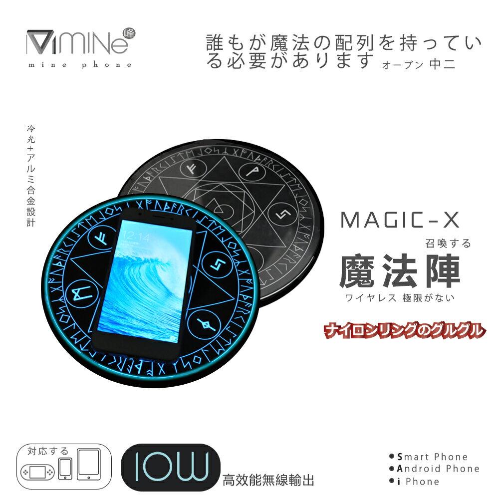 【免運】魔法陣無線充電盤 無線充 一放即充 充電盤 無線充電盤XS MAX XS XR I8 X RUNWAY FASHION ICON
