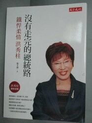 【書寶二手書T6/政治_GFJ】沒有走完的總統路:鐵悍柔情洪秀柱_楊艾俐, 王美珍
