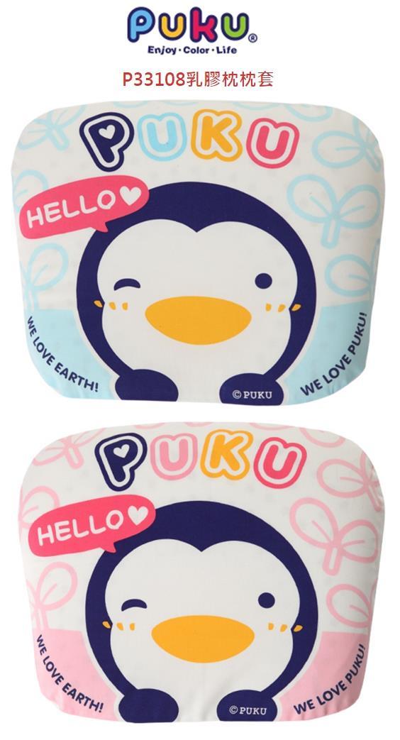 PUKU 藍色企鵝 P33108乳膠枕枕套 (藍/粉)