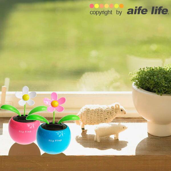 【aife life】B版心靈療傷系小花植物盆栽 ~不用電池只靠太陽能就會擺動~心花怒放,療傷指數100分