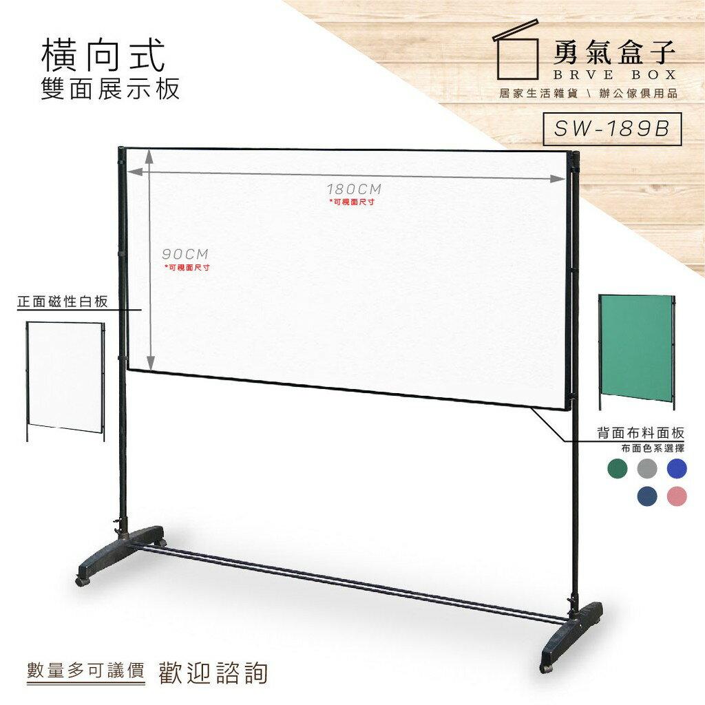 【耀偉】 獨立式雙面展示架(橫向)SW-189B