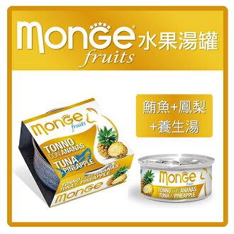 【力奇】MONGE 水果貓罐-鮪魚+鳳梨+養生湯80g-37元 >可超取 (C182G02)