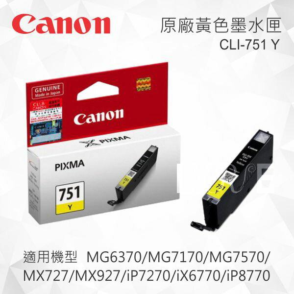 Lyre ishop CANON CLI-751Y 原廠黃色墨水匣 適用 MG5470/ MG5570/ MG5670/ MG6370/ MG7170/ MG7570/ MX727/ MX927/ iP...