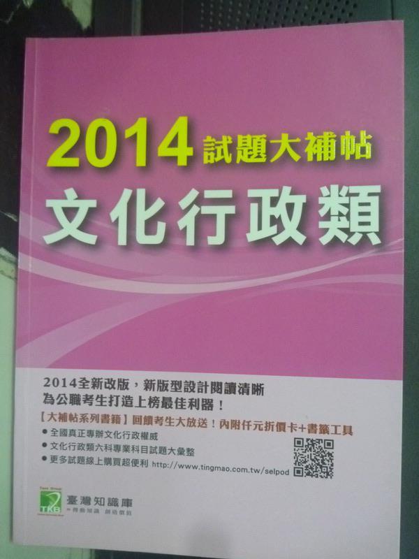 【書寶二手書T1/進修考試_YJU】2014試題大補帖文化行政類