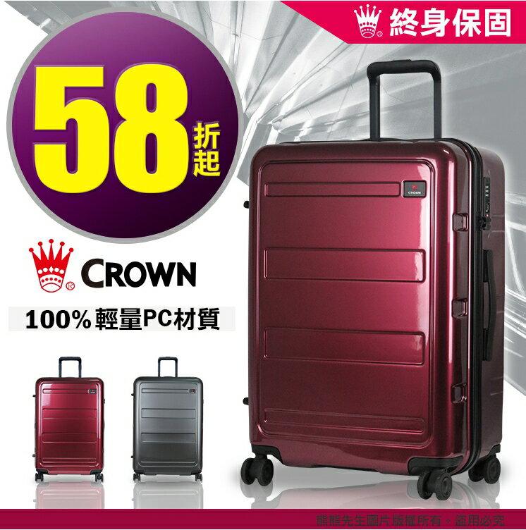 《熊熊先生》CROWN皇冠特賣58折 100%PC材質 輕量硬殼行李箱 26吋出國箱 飛機靜音輪組 C-F1783 大容量拉桿箱 八輪旅行箱