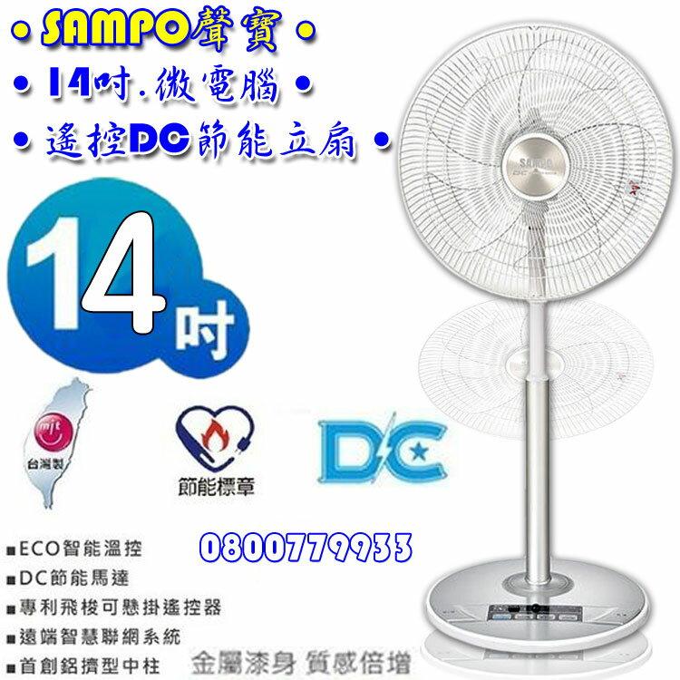 聲寶14吋微電腦遙控DC節能立扇(FK14DR)【3期0利率】【本島免運】