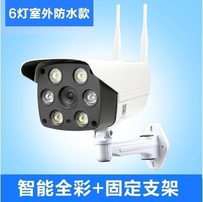 監控攝影機 無線攝像頭wifi網絡手機遠程室外防水探頭高清夜視室內家用監控器