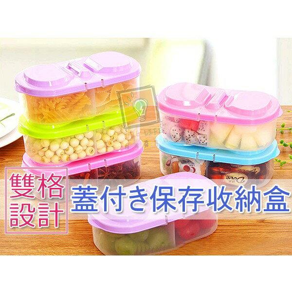 ORG《SD0913》雙格款~帶蓋 保鮮盒 保鮮罐 香料 蔥薑蒜辣椒 保鮮盒 收納盒 置物盒 零食盒 水果盒 廚房用品